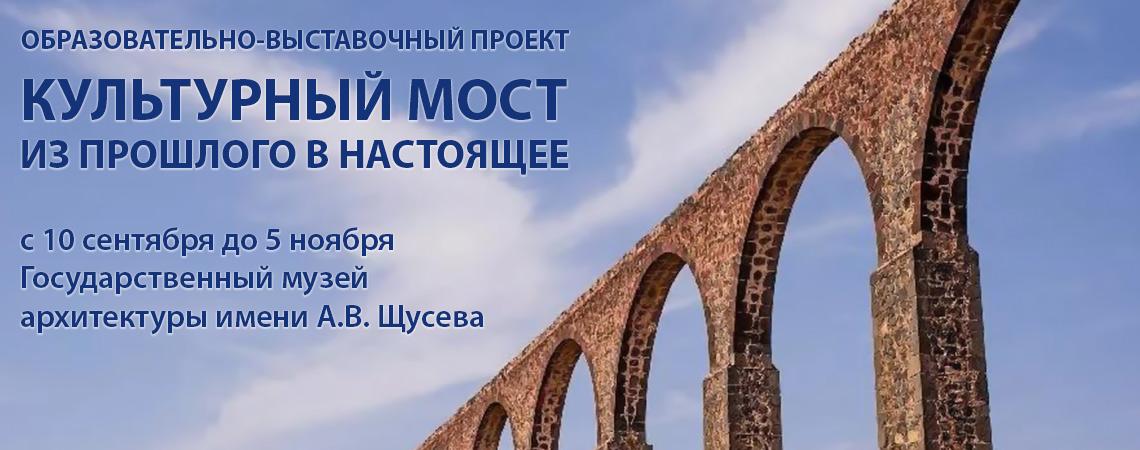 Культурный мост: из прошлого в настоящее
