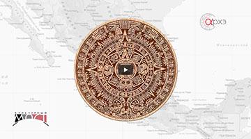 Дмитрий Беляев: Наследие древней культуры майя