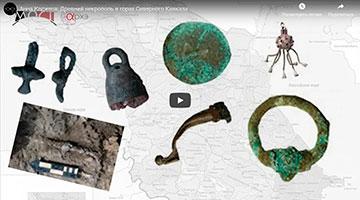 Анна Кадиева: Древний некрополь в горах Северного Кавказа