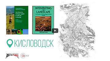 Дмитрий Коробов: Кисловодск и ландшафтная археология