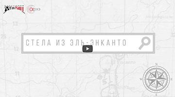 Сергей Вепрецкий: Стела из Эль-энканто
