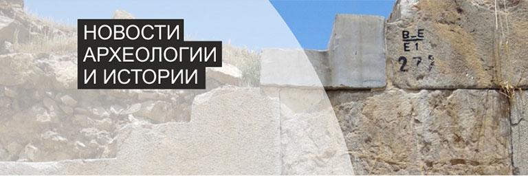 Новости археологии и истории