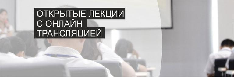 Открытые лекции с онлайн-трансляцией